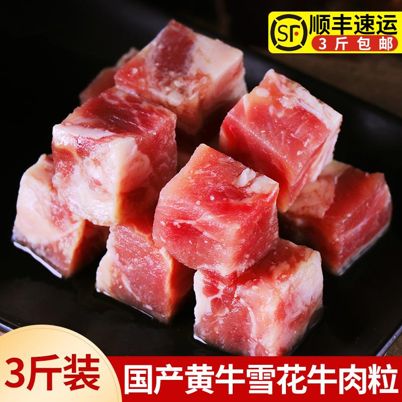 【山鲜调】国产黄牛雪花粒新鲜生牛肉