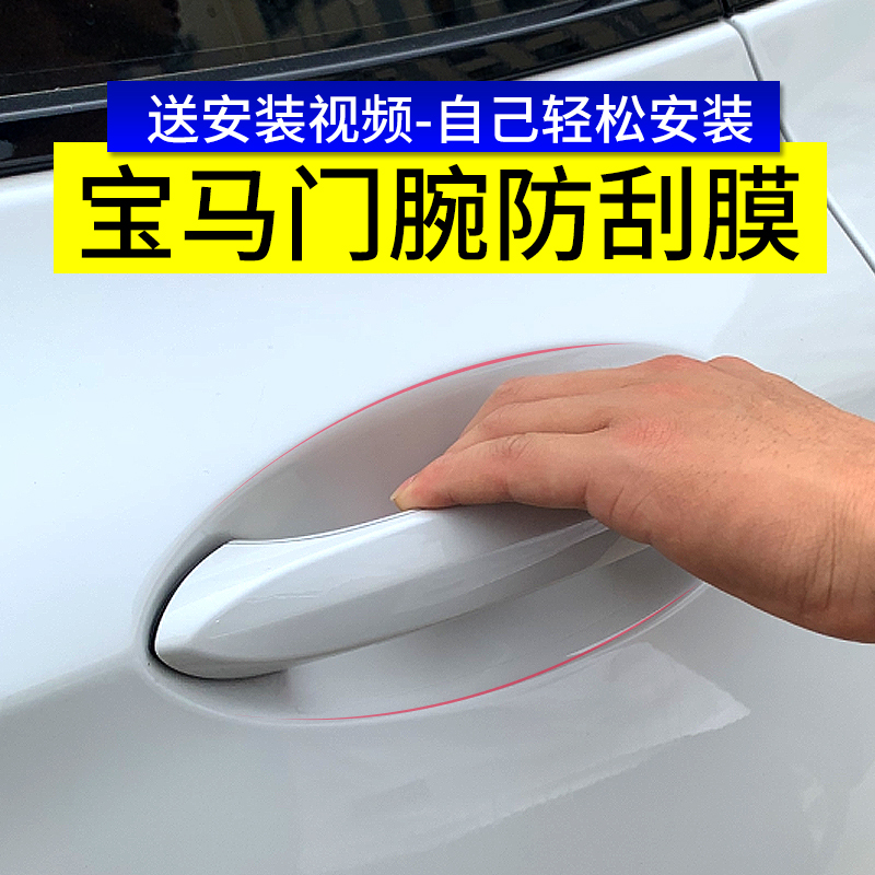BMW 3 Series 5 Series 7 Series X1X3X4X5X6 modified door bowl film door handle handle scratch protection film tpu