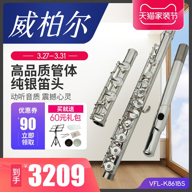 新长笛乐器17开孔C调专业演奏级纯银笛头曲列法式尖角威柏尔K861B