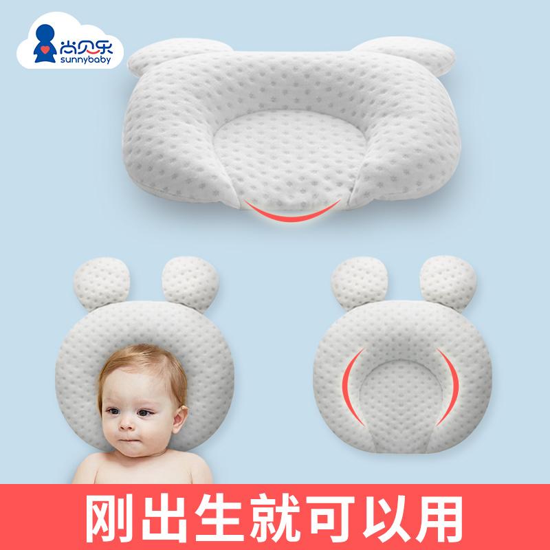 新生度儿婴儿宝宝枕头0-1岁定型枕防偏头夏天透气纠正偏头型矫正
