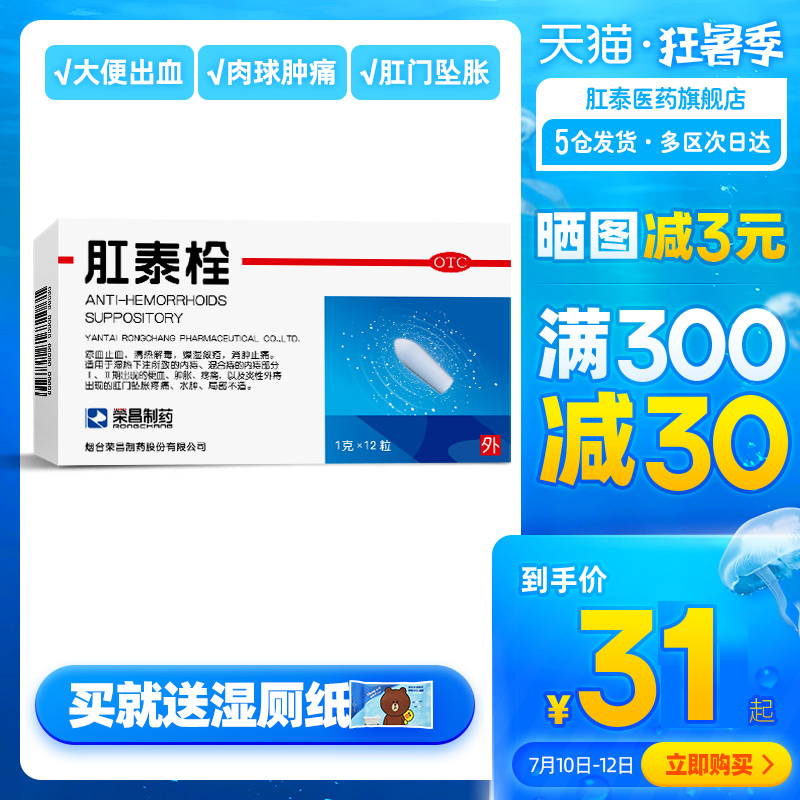 Rongchang Yantai suppository, hemorrhoid suppository, 12 hemorrhoids drugs, anal itch, mixed hemorrhoids capsule, external lotion for eliminating meatball and hemorrhoids