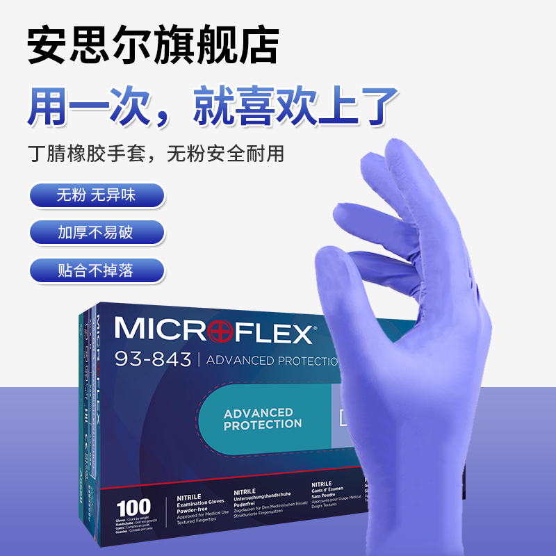 Ansell disposable gloves powder-free thickened nitrile rubber food grade housework cleaning tattoo laboratory gloves