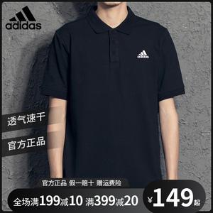 Adidas阿迪达斯速干polo衫短袖夏季运动服衬衫T恤男士t恤CV8322