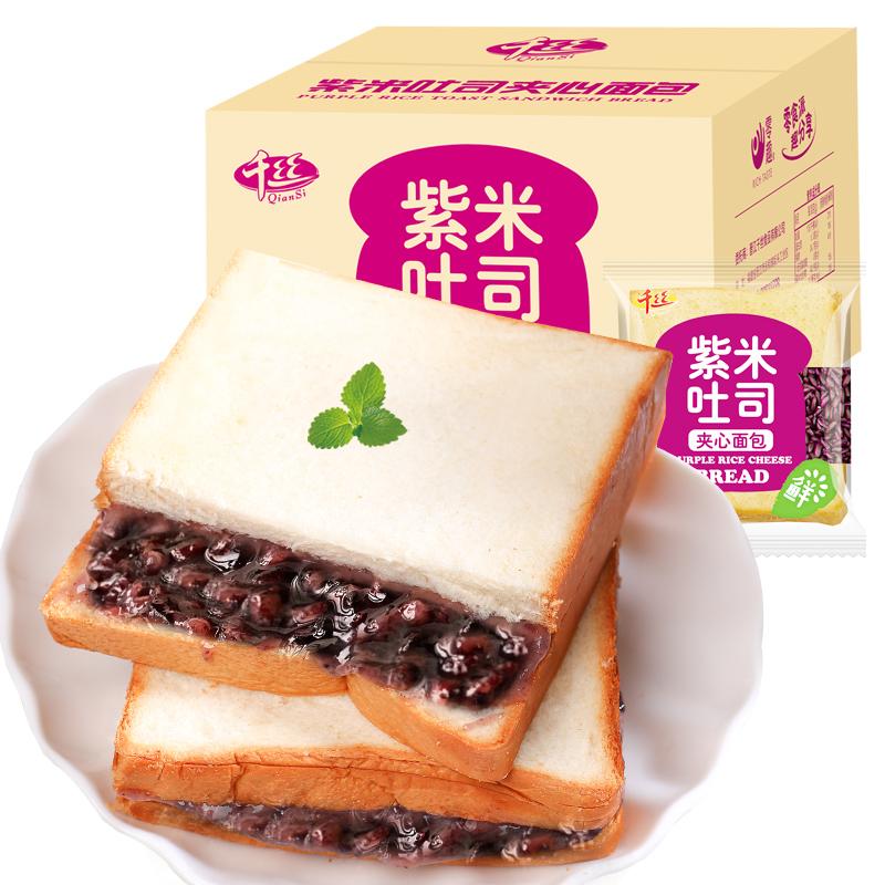 发3箱紫米一箱送一整箱的休闲面包正品保证