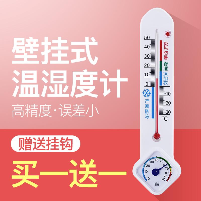 壁挂式室内温度计家用精准温湿度计高精度干湿温度计表挂墙气温计图片