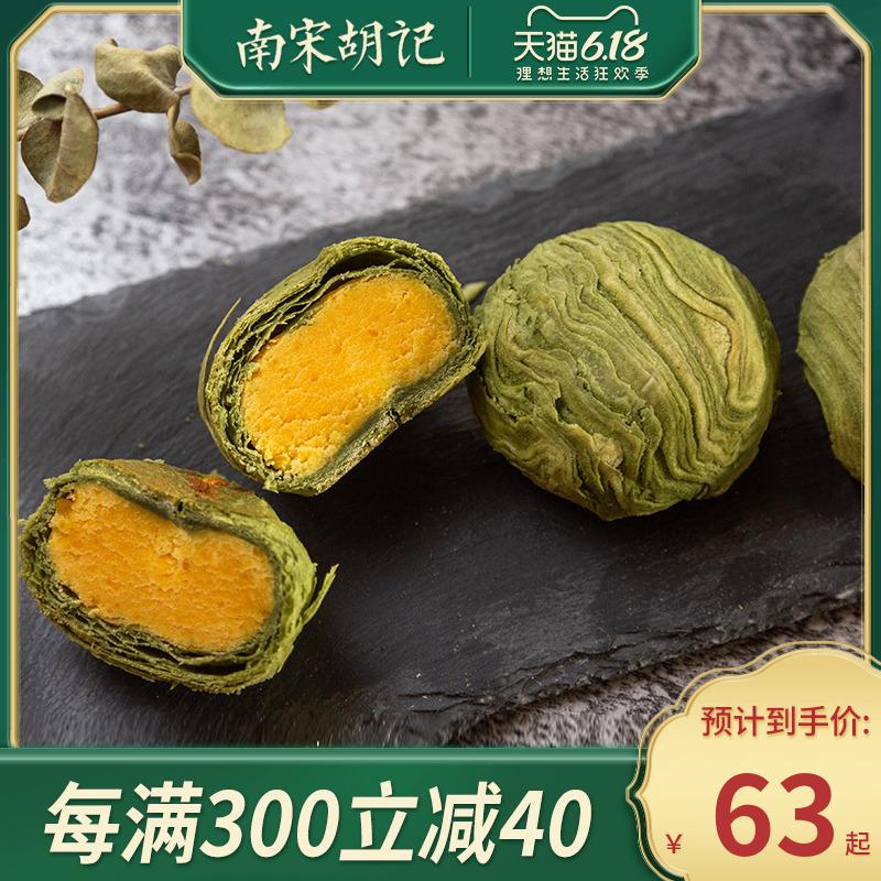 南宋胡记龙井茶酥绿茶口味零食点心传统糕点杭州特产抹茶特色小吃