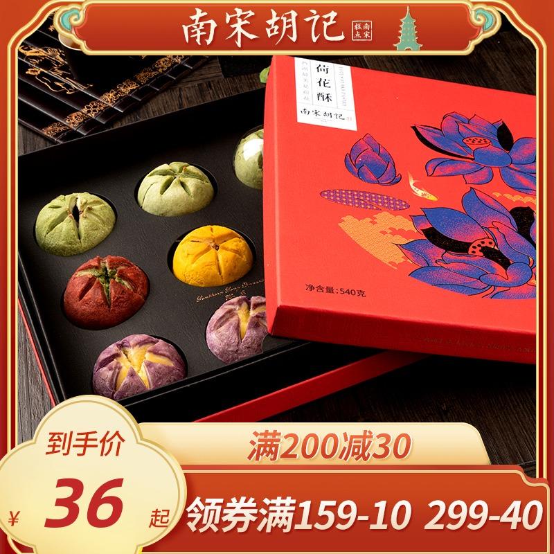 南宋胡记荷花酥手工中式糕点心杭州特产伴手礼年货老式莲花酥早餐