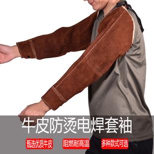 焊工防护用品牛皮电焊套袖防烫耐高温护袖加长加厚防护袖套耐高温