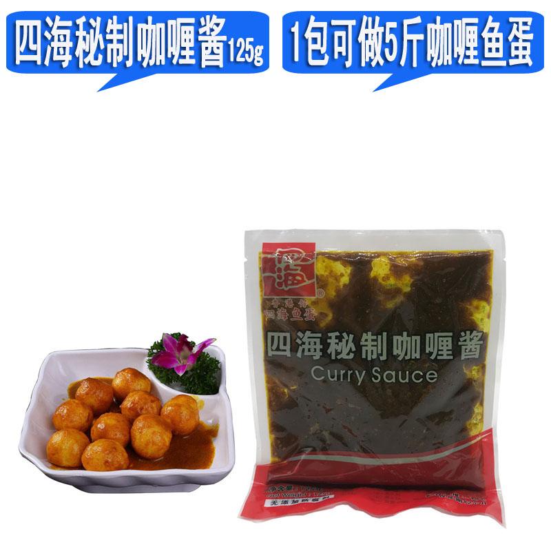 四海秘制咖喱酱125g 四海浓缩咖喱料理包可做5斤鱼丸汤底鱼蛋包邮