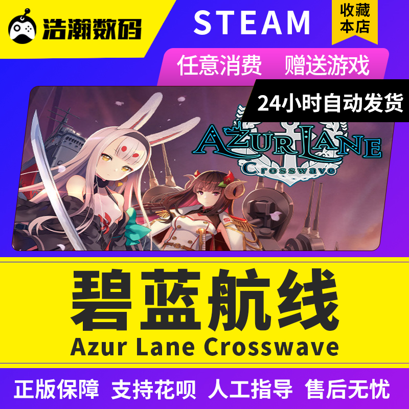 Steam genuine PC Fanzhong game Azur Lane crossover role play action adventure