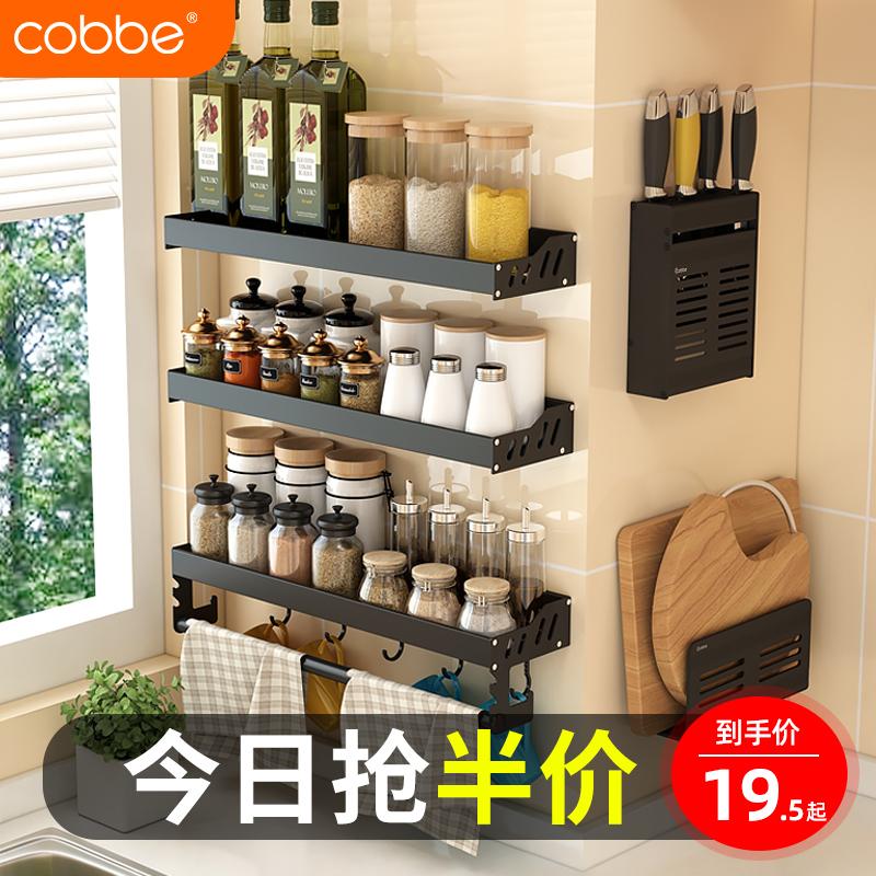 廚房置物架壁掛調料架用品家用大全免打孔儲物架收納神器調味架子