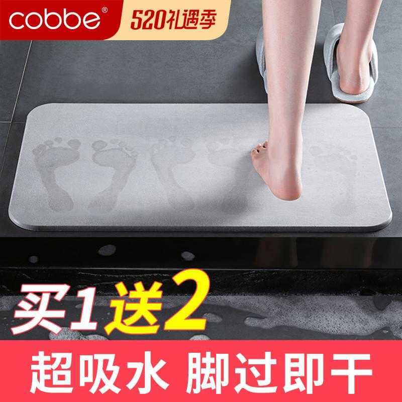 卡贝硅藻泥吸水垫脚垫浴室防滑速干卫生间厕所门口硅藻土地垫家用