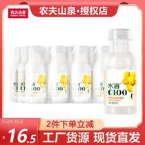 农夫山泉迷你瓶装水溶C100柠檬味复合果汁饮料250ml*12小瓶整箱装
