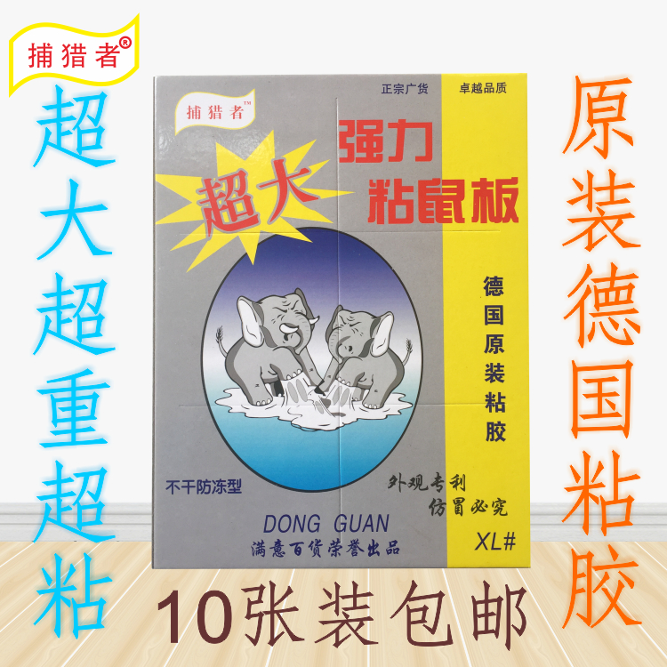 Genuine hunters increase sticky mouse board, household rats paste mouse cage, increase thickening, catch rats, 10 pieces, package mail