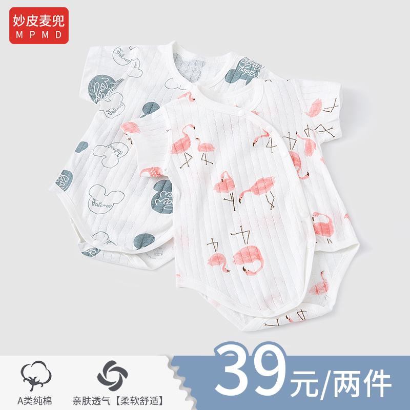 婴儿包屁衣夏季薄款三角哈衣短袖连体衣男宝宝夏天新生儿纯棉衣服图片