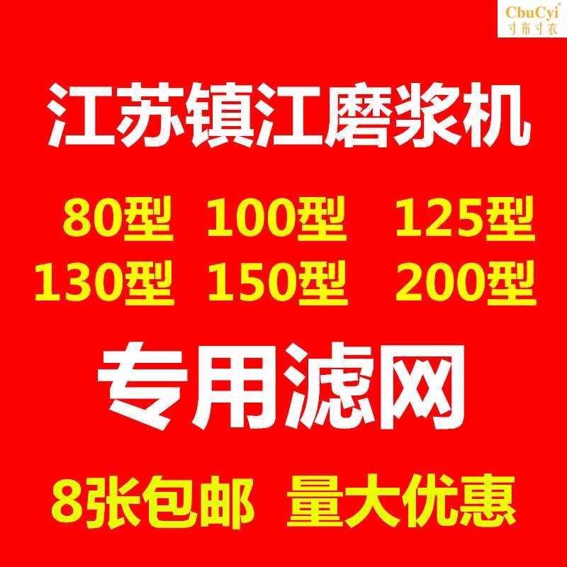 江苏镇江磨浆机专用豆浆机过滤网漏沙网配件100/125/15