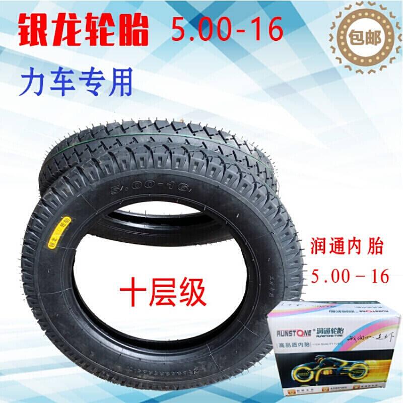 高档0-16内力外胎5.-0-1v6轮胎10层板车骡车胎车马车轮胎50001奢
