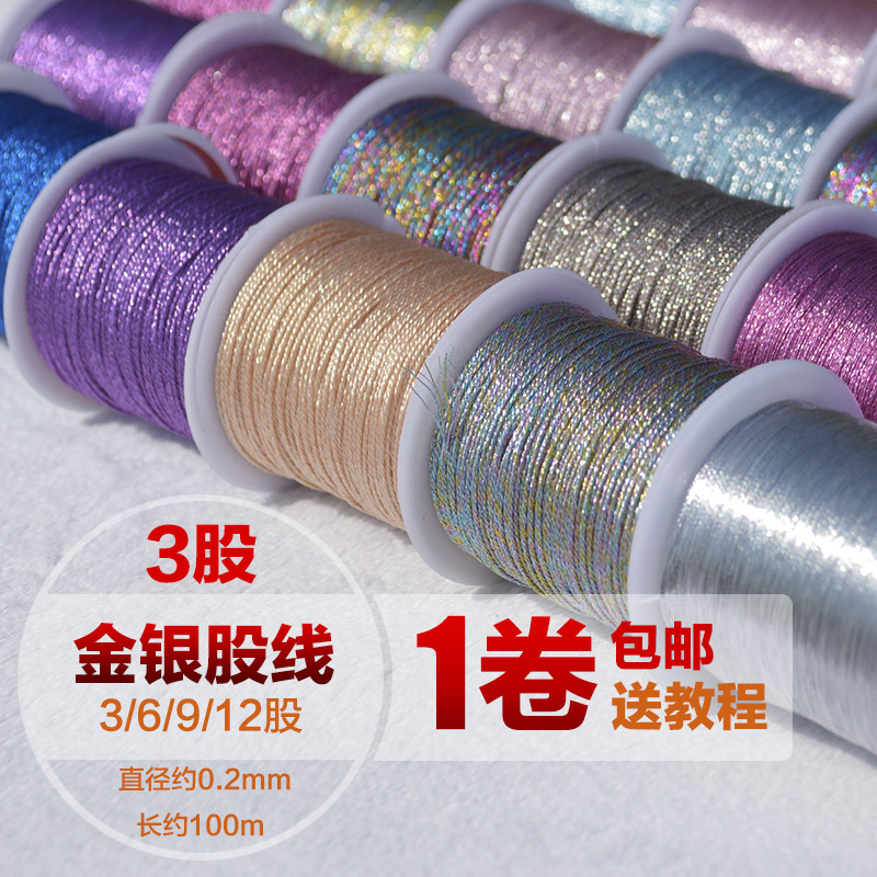 3 strands of gold and silver thread, small roll of gold thread, Chinese knot thread, tassel, woven jade thread, red rope DIY, hand-made stall Trinket
