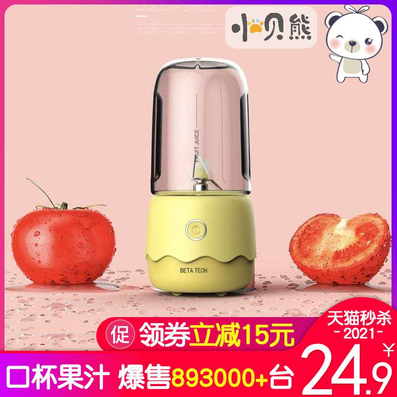 小贝熊榨汁机小型便携式家用水果迷你电动多功能炸果汁机榨汁杯