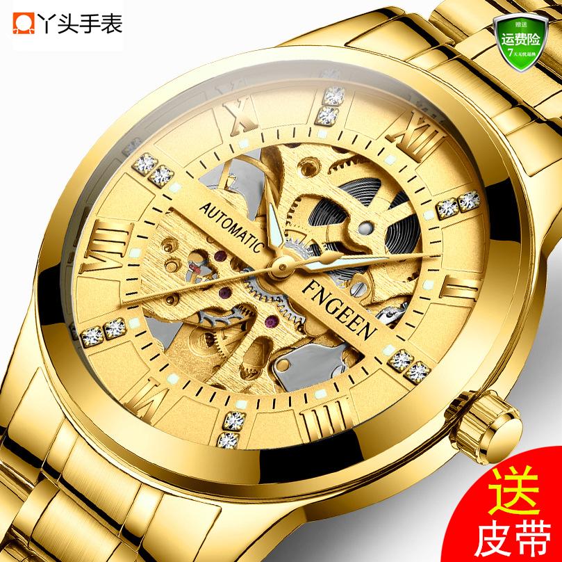 花呗特价正品牌男士手表全自动机械表镂空镀金镶钻夜光防水送爸爸