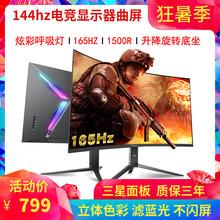 27寸32寸2K144HZ电竞显示器165hz曲面屏IPS高清吃鸡电脑显示屏PS4