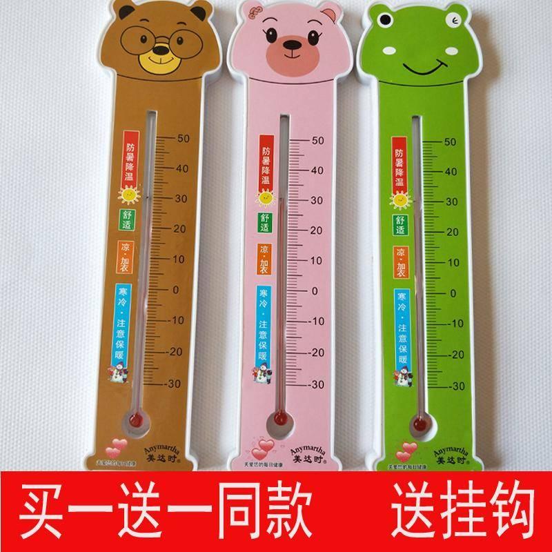 高精度客厅卧室室内家用寒暑表大棚壁挂式空气温度计