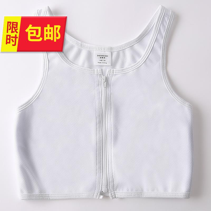 Plastic chest and inner chest 5 Les shrink chest and wrap chest student corset female chest show small summer large bandage Co
