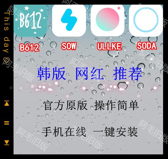 b612韩版相机sonw韩版soda原版b612韩版ulike等iOS苹果版本安装