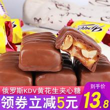 俄罗斯进口KDV加光黄花生巧克力夹心糖果喜糖休闲零食500克包邮