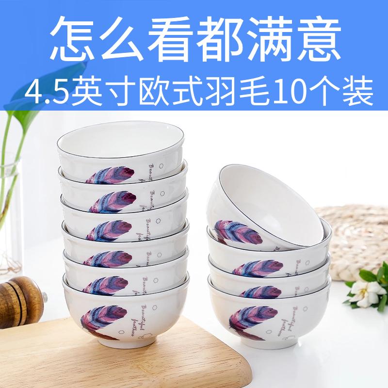 隔热加厚10个装中式大号吃饭碗陶瓷碗家用5英寸米饭碗餐具可微波