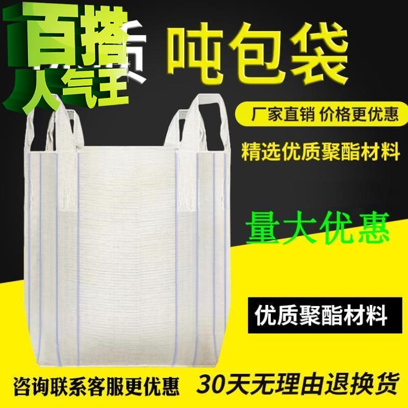装载工业结实桥梁吊袋吨袋吨包袋1吨袋子h小型耐磨加厚集装袋吊包