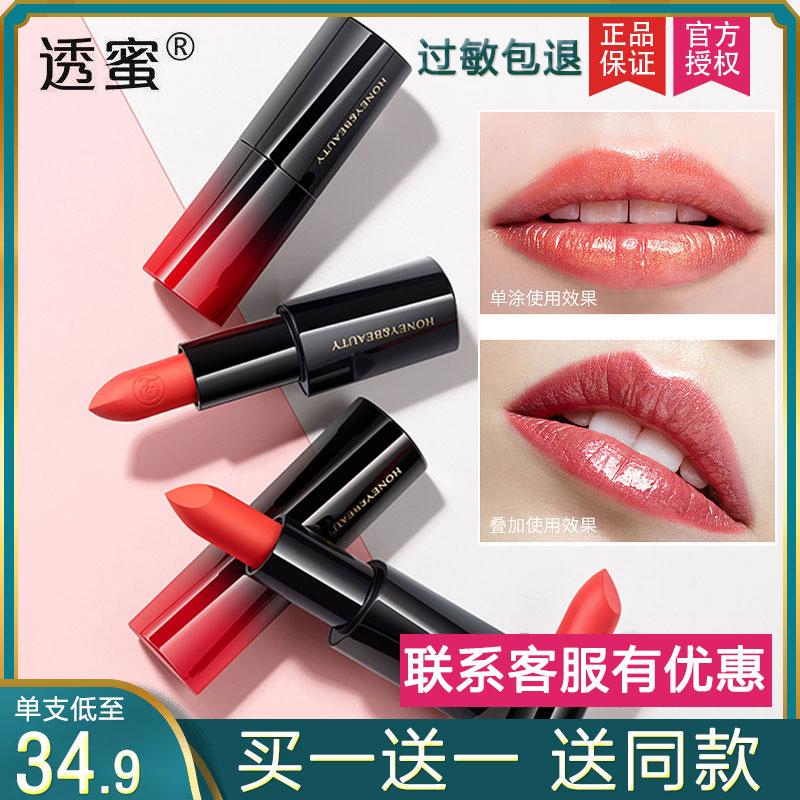透蜜口红保湿防水不易脱色润唇膏满69.90元可用1元优惠券