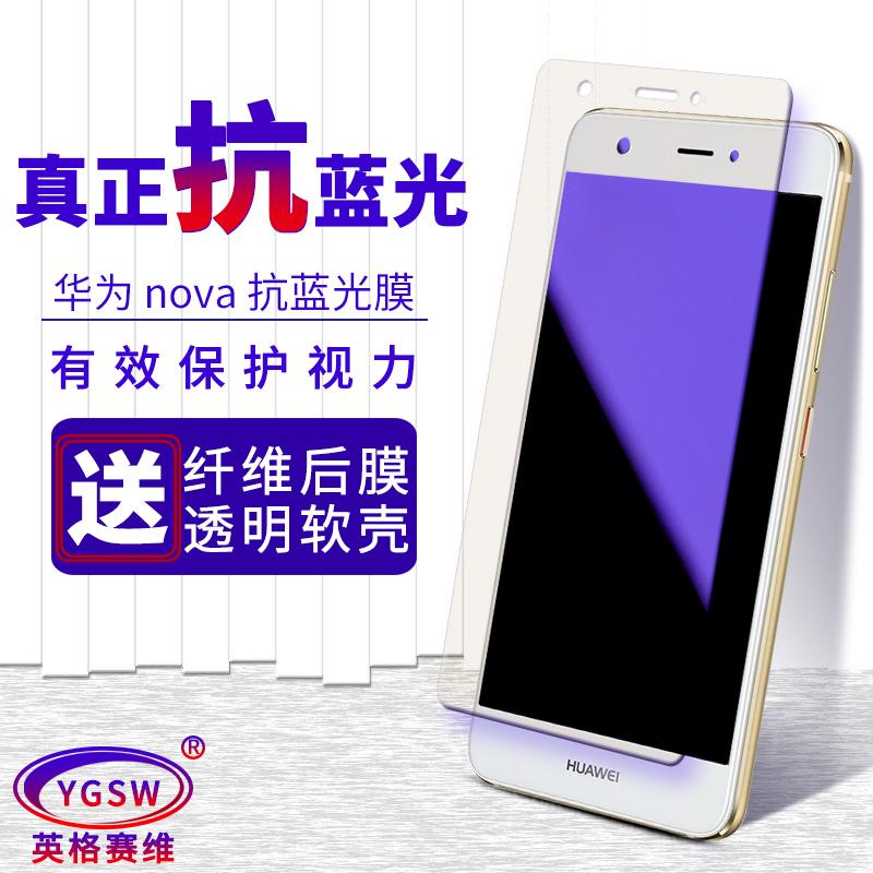 华为nova钢化膜 全屏覆盖蓝光nova1防摔原装CAZ-AL10手机nove专用