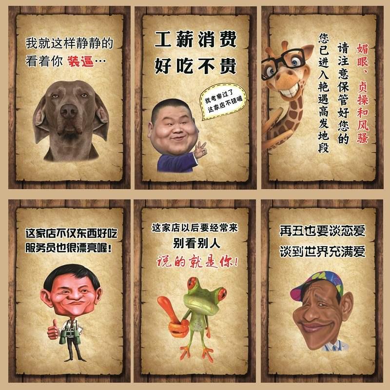 幽默搞笑网红餐厅贴画烧烤串串火锅小龙虾店饭店装饰贴纸海报墙贴