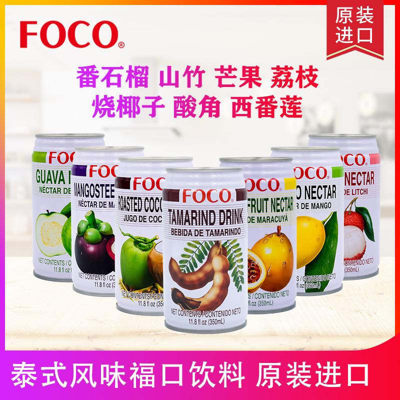 泰国福口FOCO 芒果番石榴西番莲荔枝烧椰子酸角山竹味果汁饮料
