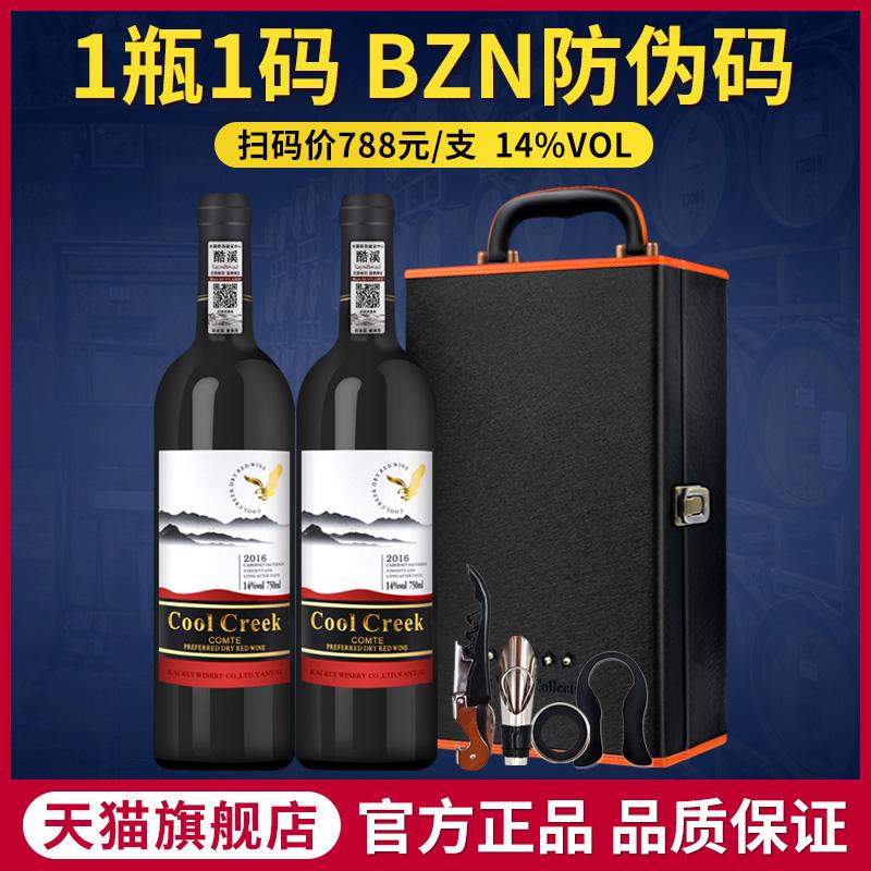 酷溪伯爵干红葡萄酒双支装红酒2支装14度BZN防伪码一瓶一码