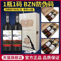 中秋送礼佳品酷溪伯爵进口红酒葡萄酒干红整箱2支装14度红洒