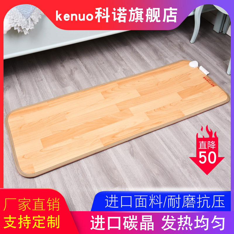 Kono carbon crystal floor mat household electric carpet living room mobile graphene warm feet heating floor mat customization