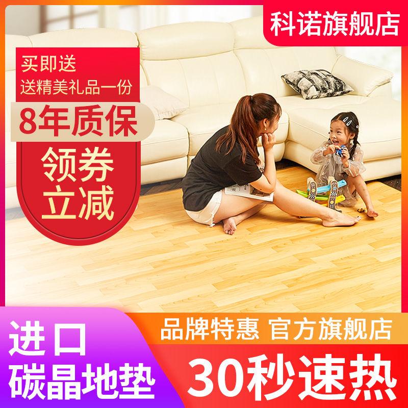 Kono Korea carbon crystal floor mat graphene household electric carpet living room heating foot pad heating floor mat