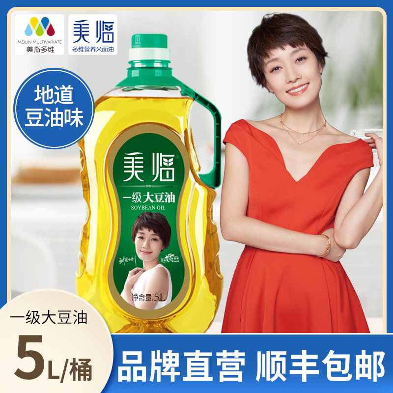 Meilin grade I soybean oil is nutritious and healthy. Its 5L commercial cooking oil for home cooking and catering