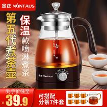 金正煮茶器全自动家用蒸汽玻璃煮茶壶黑茶普洱电热水壶保温蒸茶壶