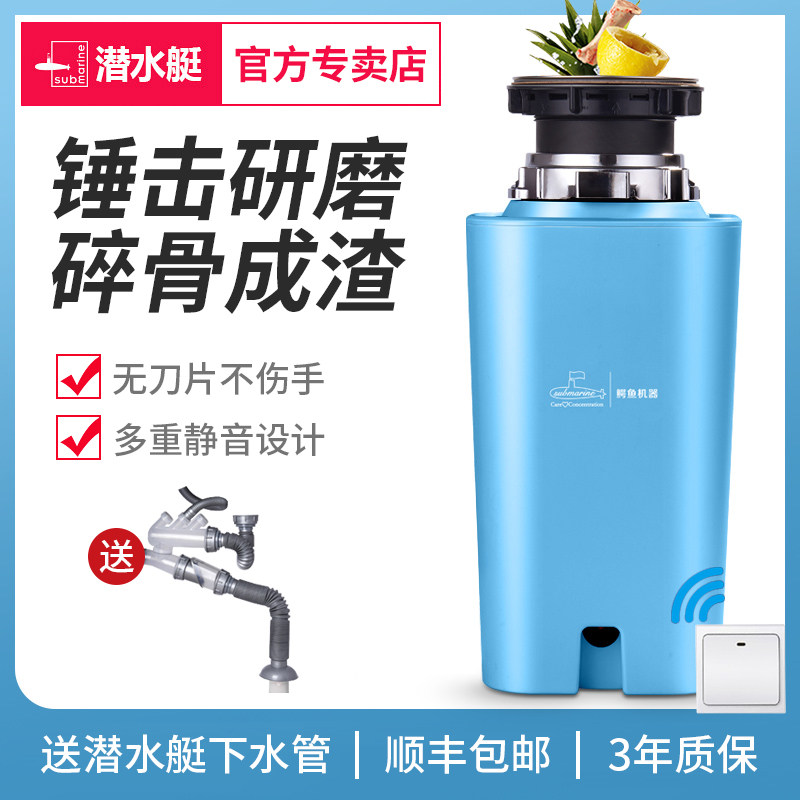 Submarine kitchen garbage disposal unit blue domestic vegetable basin water pipe food kitchen waste grinder fully automatic