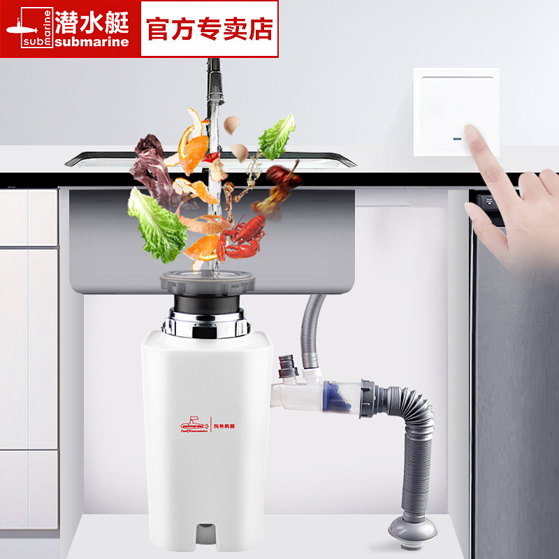 Submarine food waste processor household classification kitchen sink kitchen waste grinder fully automatic