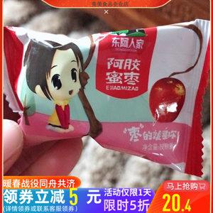 东阿人家阿胶蜜枣500克蜜枣休闲零食特产独立小包装蜜饯无核红枣