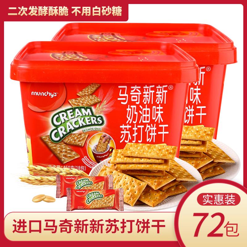 马来西亚进口马奇新新奶油苏打饼干450g碱性早餐饼休闲零食礼盒装