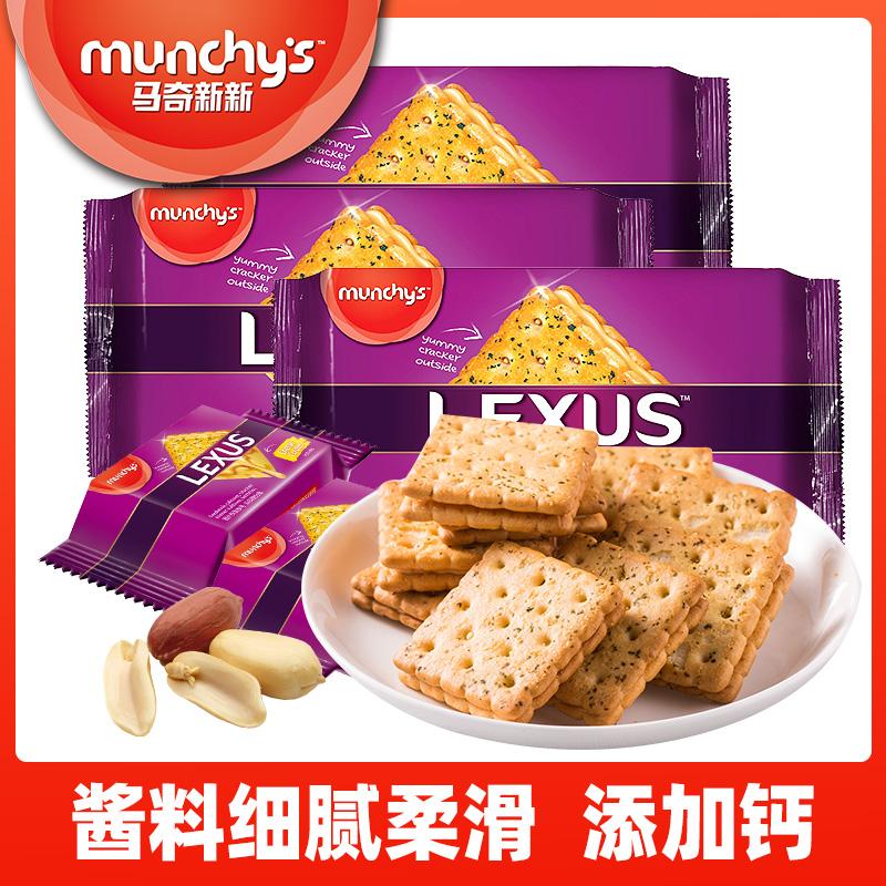 马奇新新力干酪芝士黄油味夹心饼干 190g*3零食含钙马来西亚进口