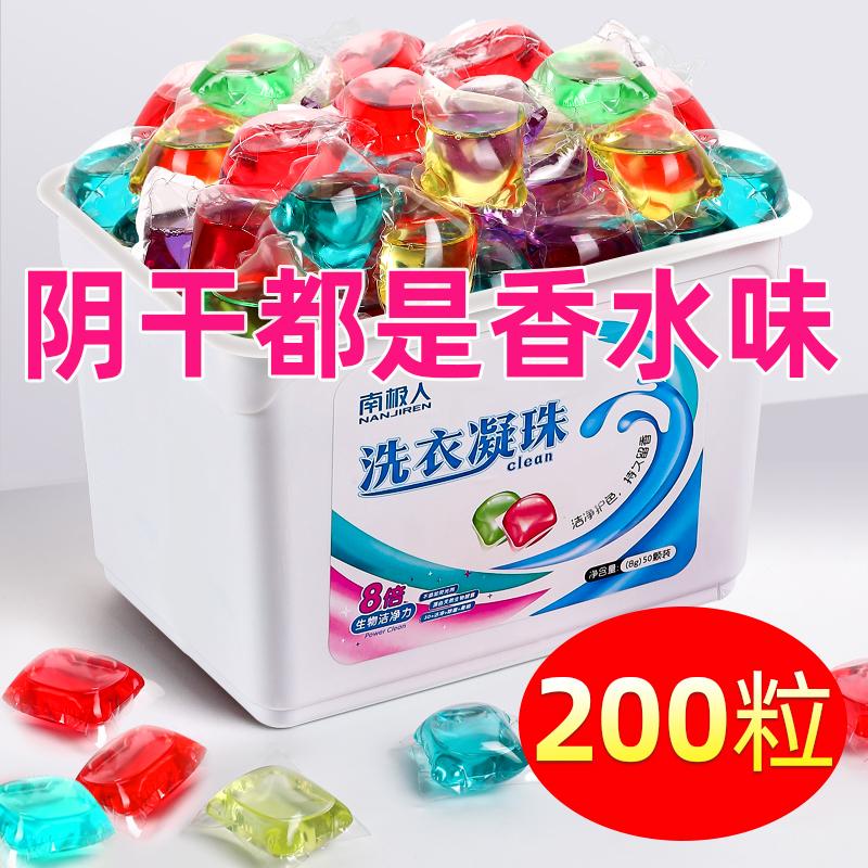 网红洗衣凝珠香水型持久香味护理球液洗衣服除菌除螨留香珠家庭装图片