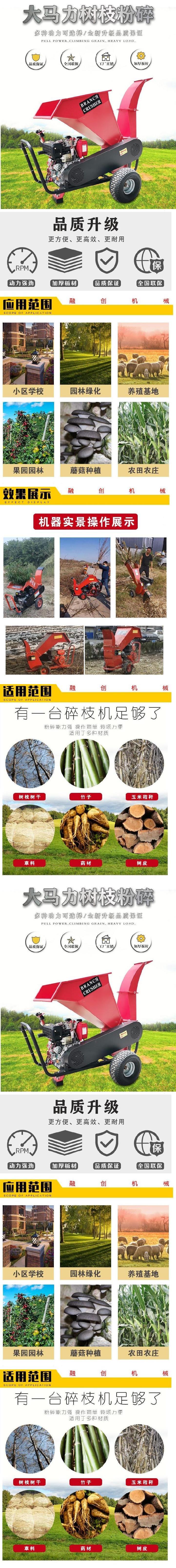 碎枝机木材树枝粉碎机果园2移动式农业机械农田农庄桔杆锯木粉填