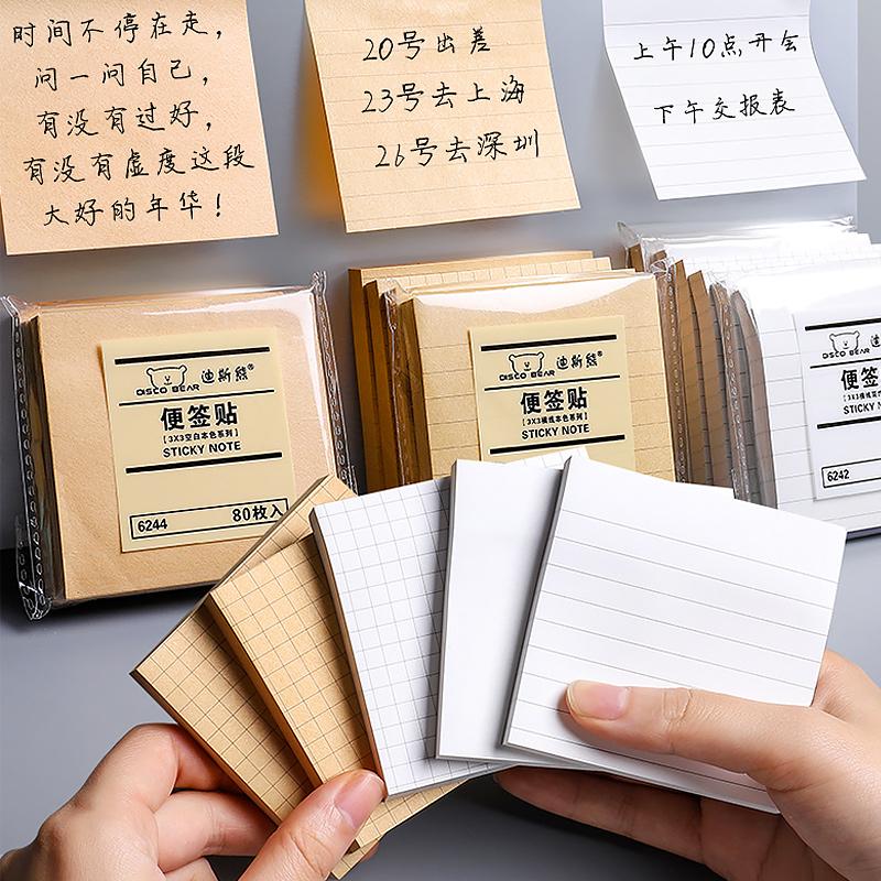办公牛皮纸便利贴 粘性强创意便签纸方格横线空白便签本韩国可爱小清新留言纸N次贴白色大号便条纸可撕小本本