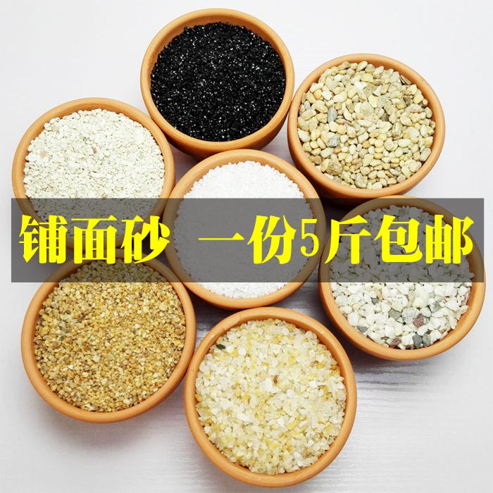 多肉铺面砂石花盆盆栽装饰黑黄白沙子碎石天然河沙水晶砂5斤包邮